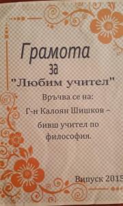 Грамота за Любим учител на Калоян Шишков