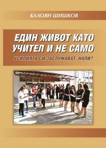"""Калоян Шишков - """"Един живот като учител и не само. Усилията си заслужават, нали?"""""""