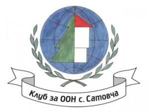 Клуб за ООН с. Сатовча