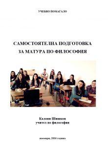 Калоян Шишков - помагало за подготовка за матура по философия