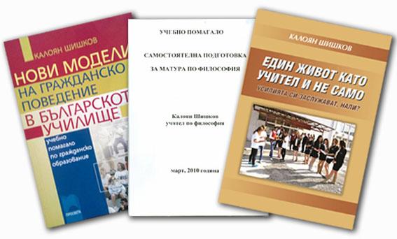 Калоян Шишков - помагала и книга