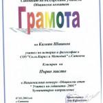 Калоян Шишков - грамота Учител на годината за общ. Сатовча