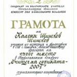 Калоян Шишков - учител на годината 2001