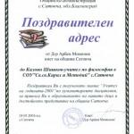 Калоян Шишков - поздравителен адрес от общ. Сатовча