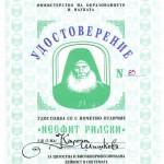 Калоян Шишков - почетно отличие Неофит Рилски 2001