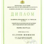 Калоян Шишков - диплом - Добри педагогически практики по гражданско образование