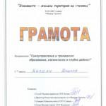 Калоян Шишков - грамота - Училището - желана територия на ученика