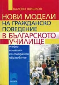 "Калоян Шишков - ""Нови модели на гражданско поведение в българското училище"" - учебно помагало по гражданско образование"