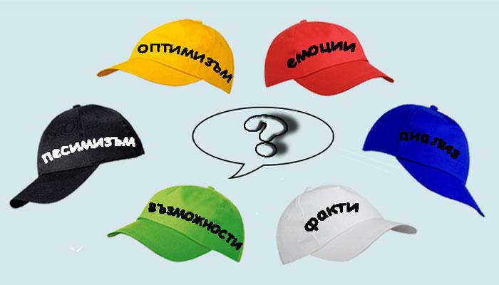 Шест мислещи шапки