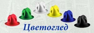 Цветоглед, Препоръчано от Калоян Шишков